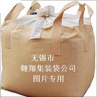 吨袋厂家供应集装袋(吨袋、太空袋、导电集装袋)