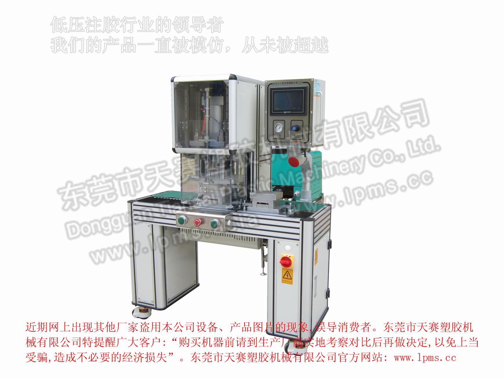 LMPS 700左右移动模式 低压注胶机