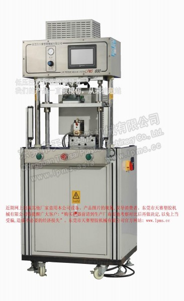 LPMS 600 侧式一体型低压注塑机