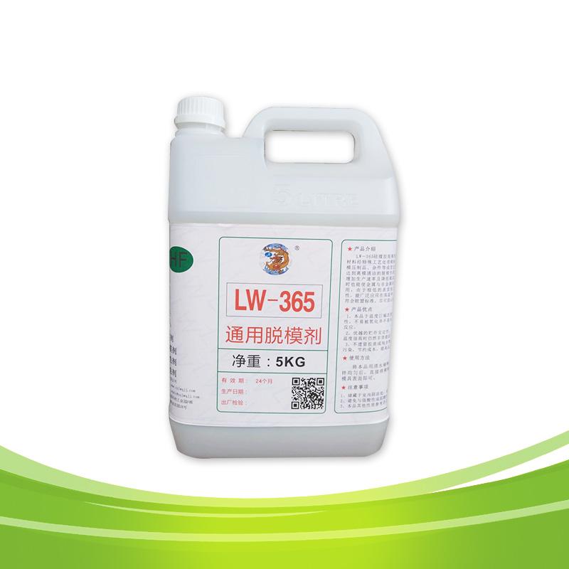 龙威橡胶通用脱模剂LW365脱模剂