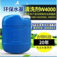 SMT焊接工具清洗助焊剂,水基清洗剂W4000H,合明科技