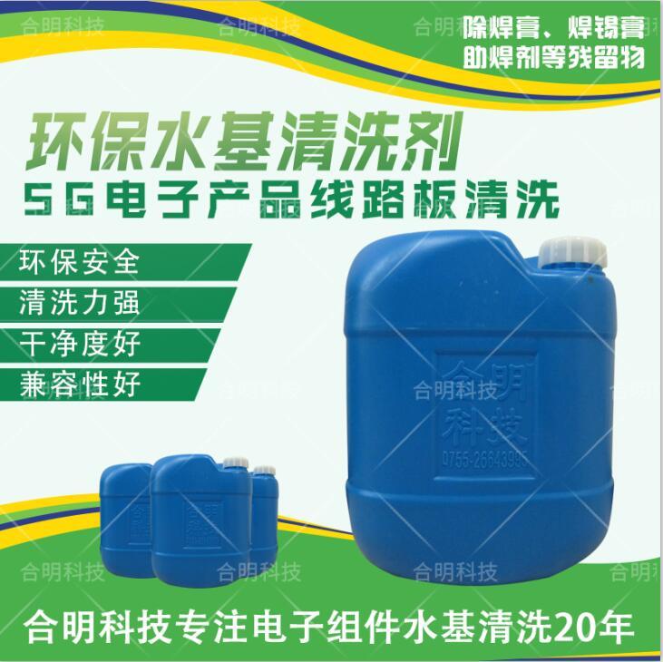 5G微波板清洗剂,W3000D水基清洗剂,合明科技直供