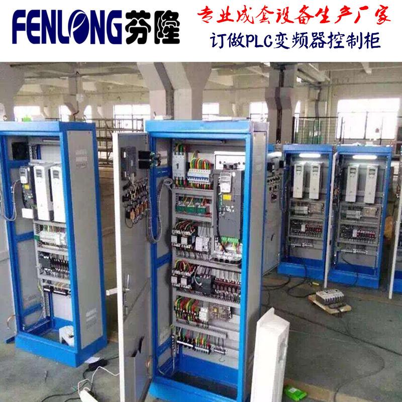 变频柜/电容柜/补偿柜/PLC柜/GGD/电柜订做-芬隆科技