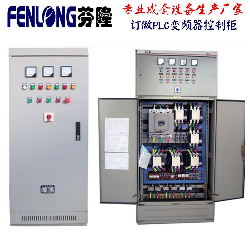 PLC编程变频控制柜订做-芬隆科技厂家直销