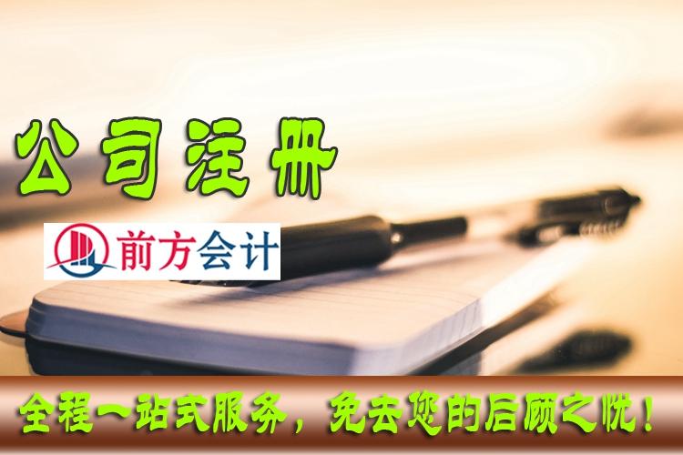 北京无地址注册公司多少钱