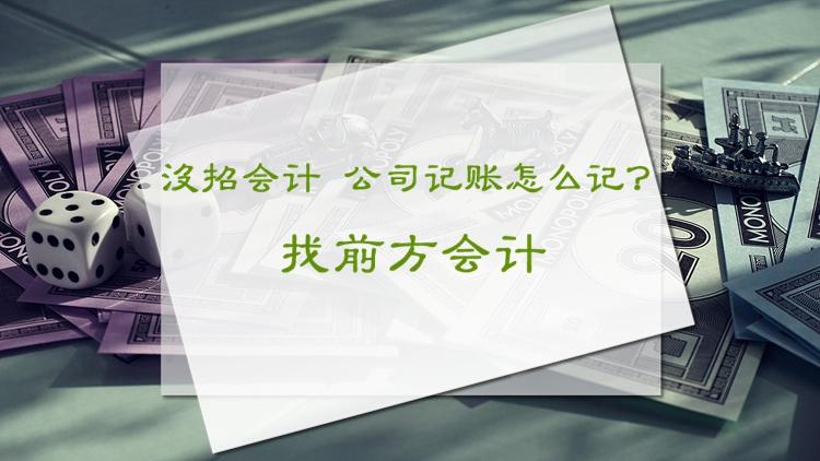 北京代理记账多少钱一个月