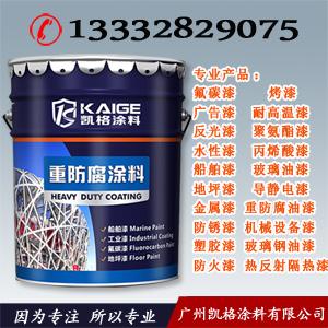 广州凯格涂料 清远工程道路护栏金属氟碳漆 用途广