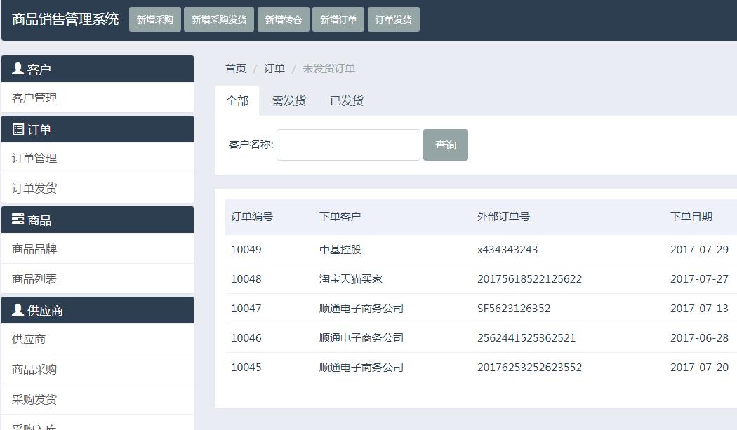 25175商品销售管理系统