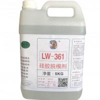 龙威脱模剂LW361液体硅胶低温成型环保脱模剂