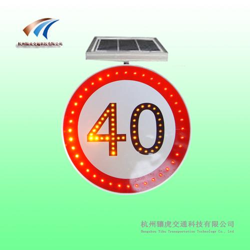 交通标志 太阳能限速标志牌 led圆形标志牌厂家