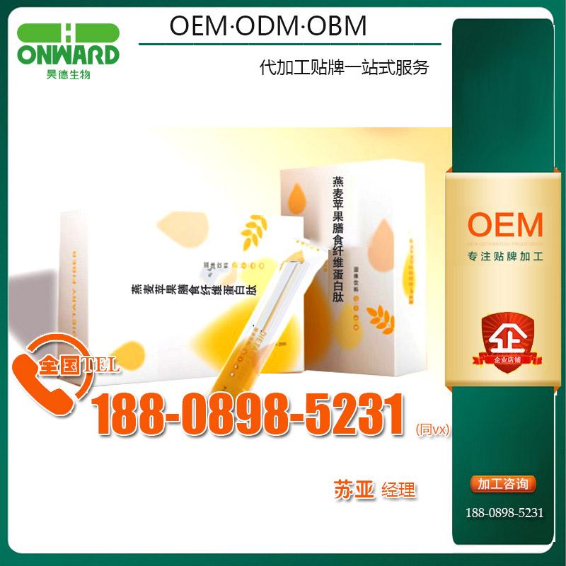 金针菇燕麦苹果膳食纤维蛋白肽粉贴牌/OEM厂商