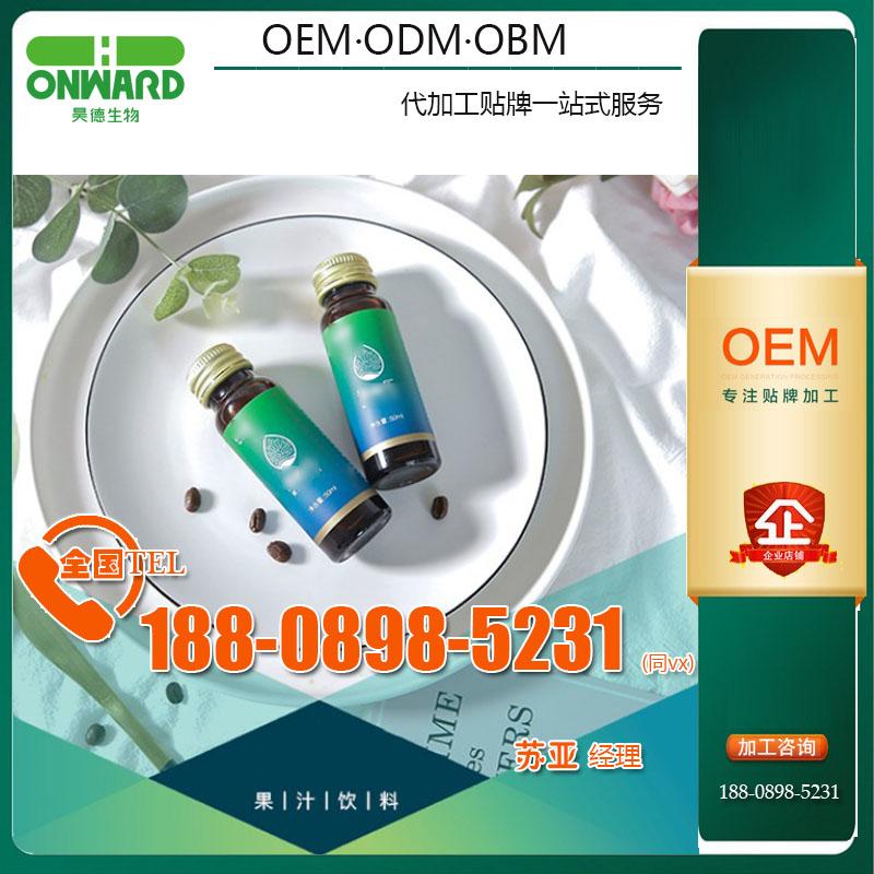 海藻多糖饮品OEMODM工厂,海带素饮料oem