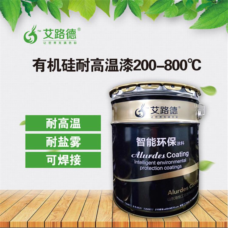有机硅高温防腐漆是越贵质量越好吗