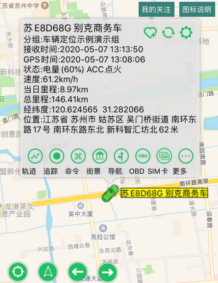苏州安装GPS 苏州专业GPS定位 公司车辆GPS定位
