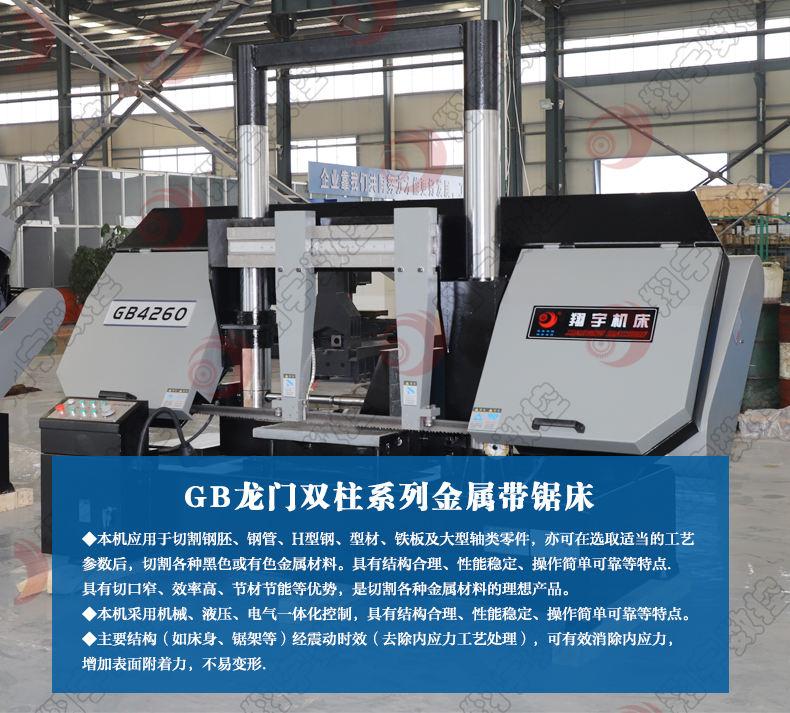 【翔宇数控】GB4260龙门双柱金属带锯床 专业厂家 大品牌