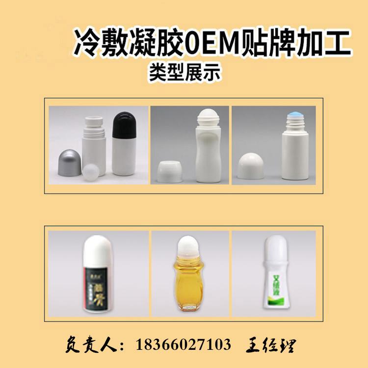 冷敷凝胶艾灸液贴牌定制代加工生产——贵州舜耕药业公司源头厂家