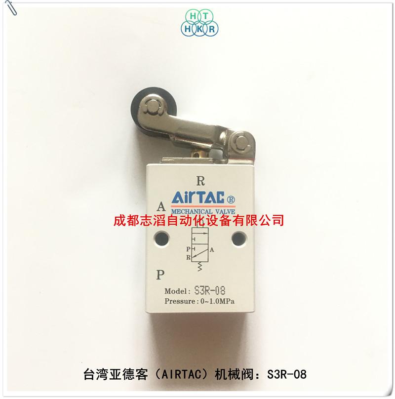 S3R-08台湾亚德客机械阀AIRTAC机械阀