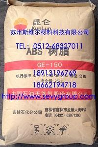 ABS GE-150/吉林石化 苏州经销 长期优惠供应