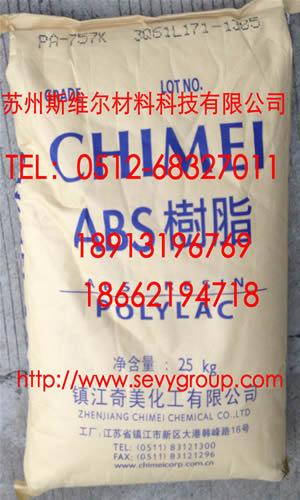 ABS/镇江奇美 PA757K 苏州经销 长期优惠供应