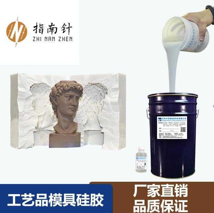 石膏模具硅胶 石膏工艺品翻模硅胶 广东硅胶厂家