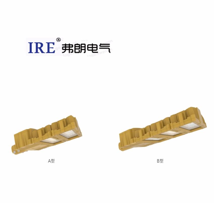 LED防爆军工用节能灯BRE1803系列