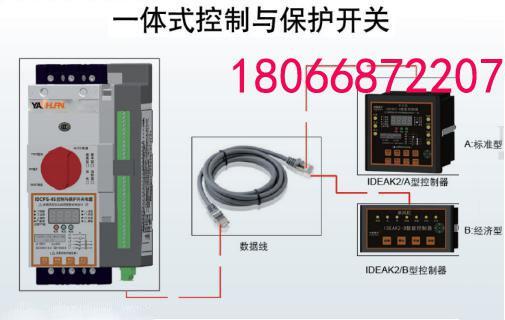 一体化电气设备管理系统和一体式智能控制与保护开关