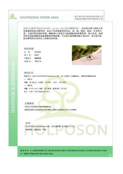 野外作业人员服装面料防蚊虫整理剂 耐水洗