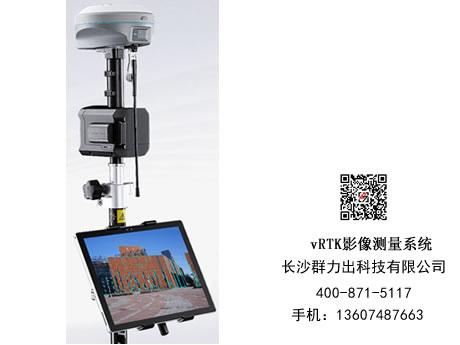 兴业县供应vRTK影像测量系统