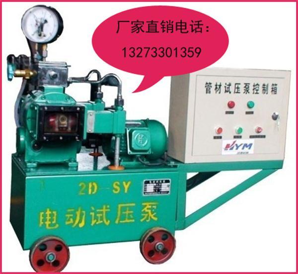 2D-SY型(6.3—80MPa)电动试压泵使用