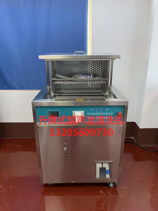 医用升降式超声波清洗器