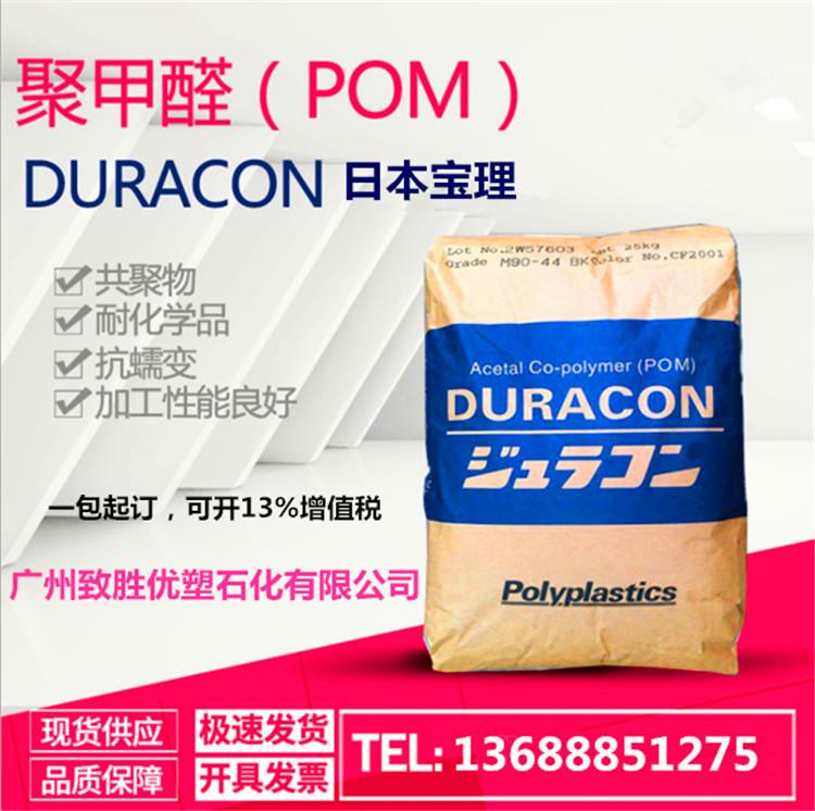 POM(共聚甲醛)/日本宝理SX-35/柔韧性POM