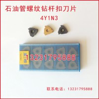 4Y1N3石油管螺纹梳刀刀片刀粒