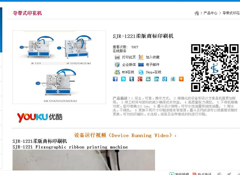 SJR-1221柔版商标印刷机