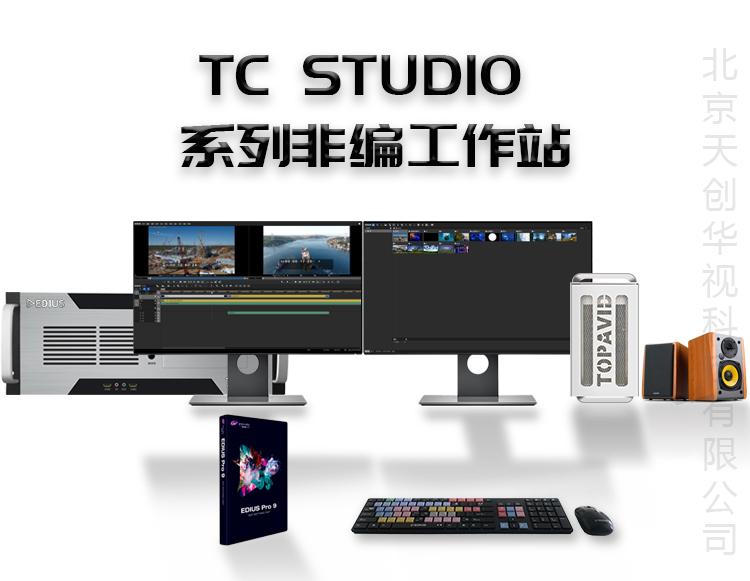 TC STUDIO700 4K高性能非线性编辑系统工作站