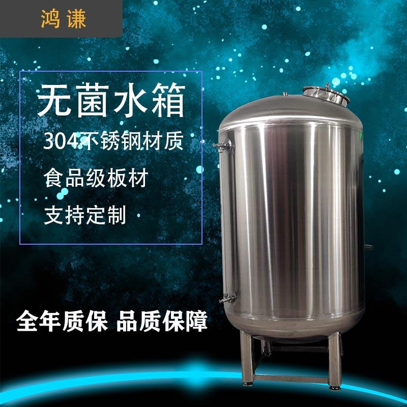 河南鸿谦食品级无菌水箱304无菌水箱  支持定制