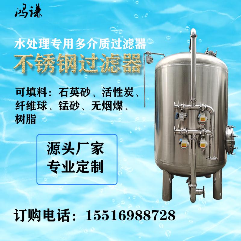 工业水处理 石英砂过滤器 软化树脂过滤器 诚信经营