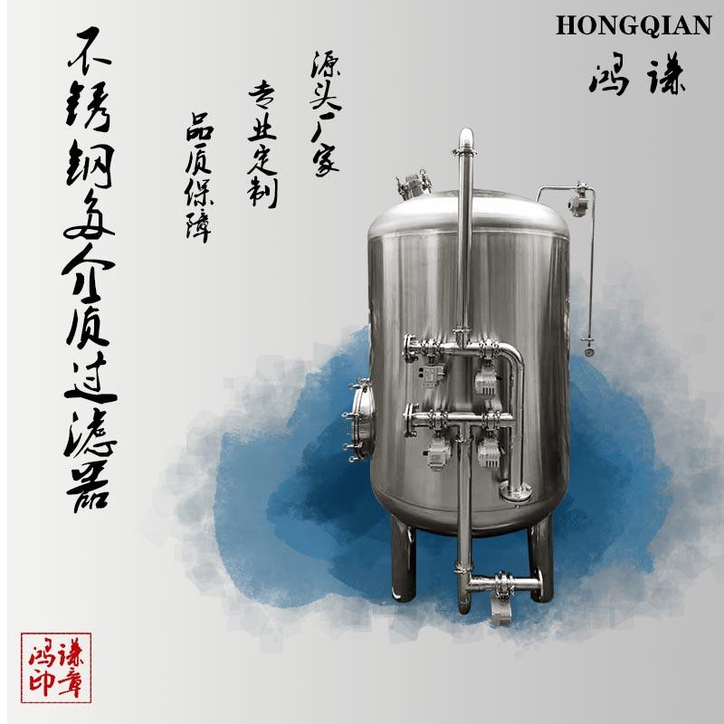 郑州鸿谦 多介质过滤器 不锈钢预处理罐 支持定制