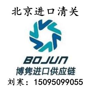 北京清关代理公司