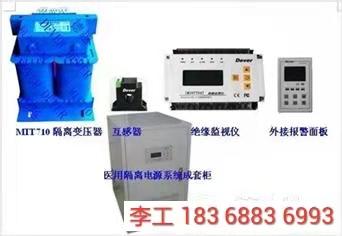 IT系统医用隔离变压器TRF710-6.3KVA
