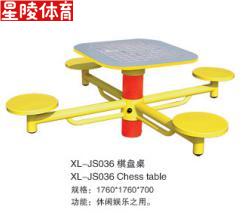 星陵体育室外健身器材棋牌桌